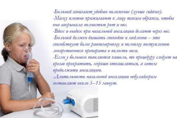 С чем делать ингаляции ребенку при насморке небулайзером рецепты