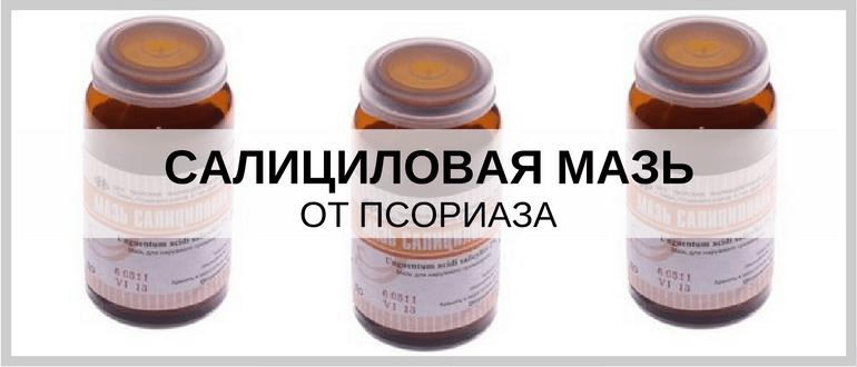 салициловая кислота при псориазе