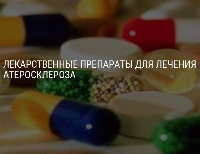 лекарственные препараты от атеросклероза