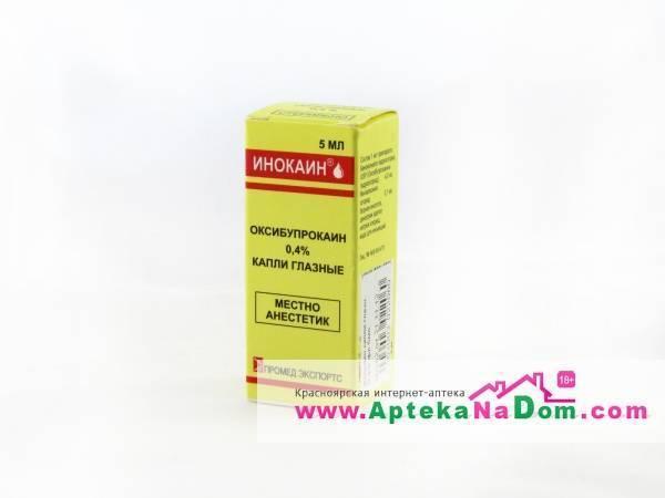 «инокаин» (глазные капли): инструкция и описание препарата