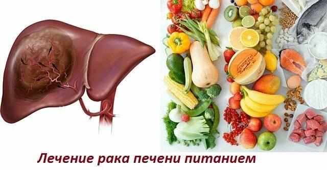 питание при раке печени