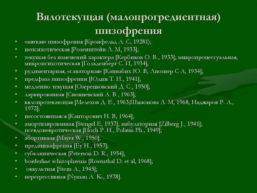 шизофрения этиология и патогенез