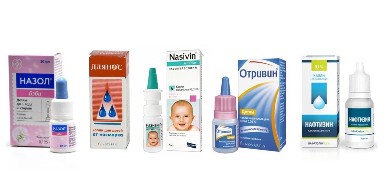 какие капли в нос ребенку при заложенности