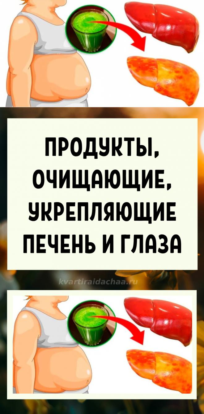 Обзор полезных продуктов для очищения печени