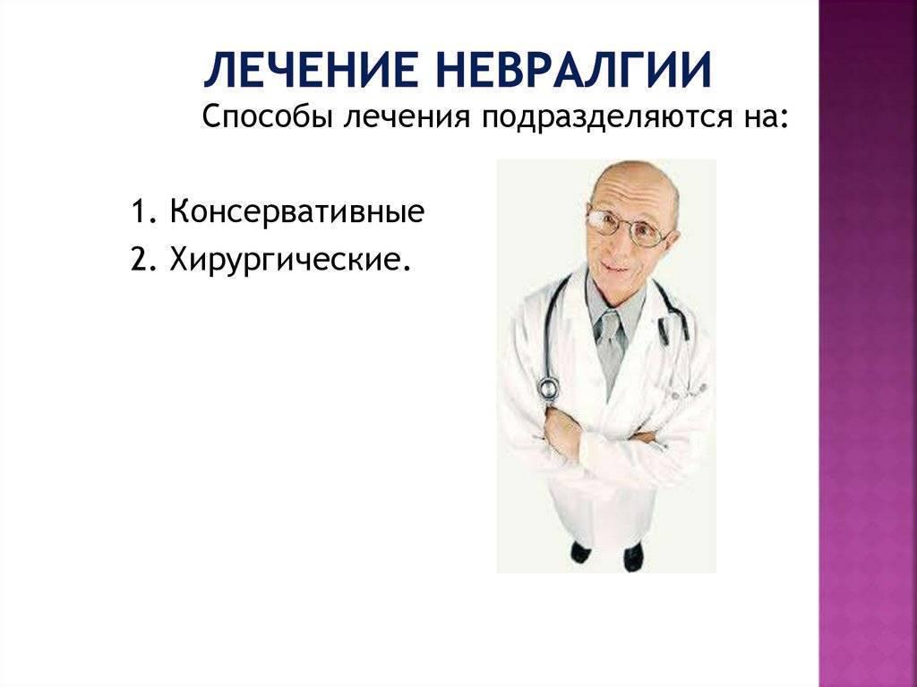 Виды невралгии
