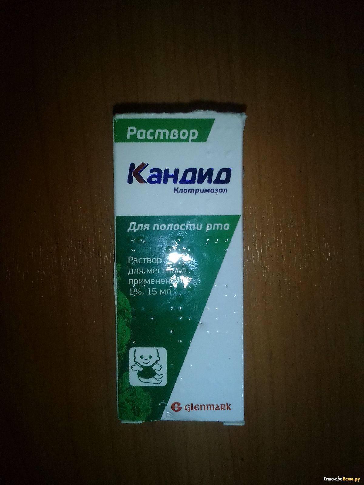Симптомы и лечение грибковой инфекции в горле