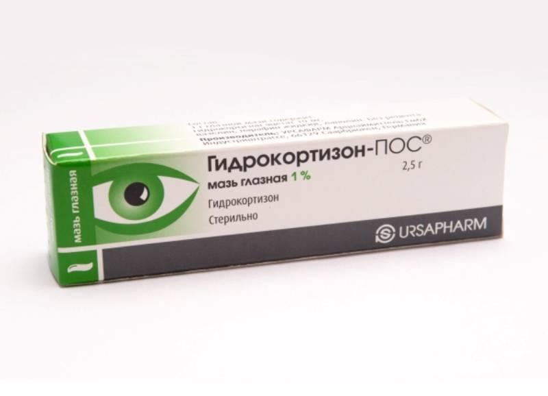 мазь глазная гидрокортизон показания