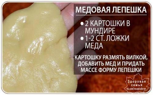 картофельная лепешка от кашля ребенку