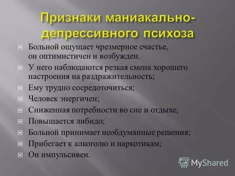 симптомы психоза