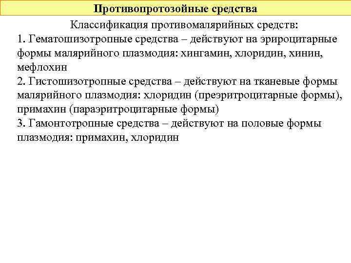 Противопротозойные средства — wikidol
