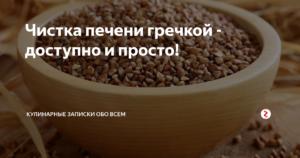 Гречка для печени: польза, вред и противопоказания, гречка с кефиром или маслом для чистки, как она влияет на печень, режим приёма