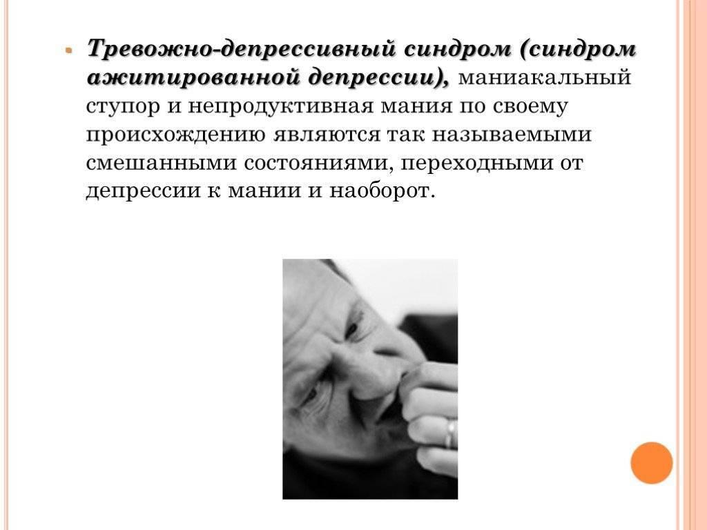 Тревожный синдром: формы, причины и развитие, симптомы, диагноз, лечение