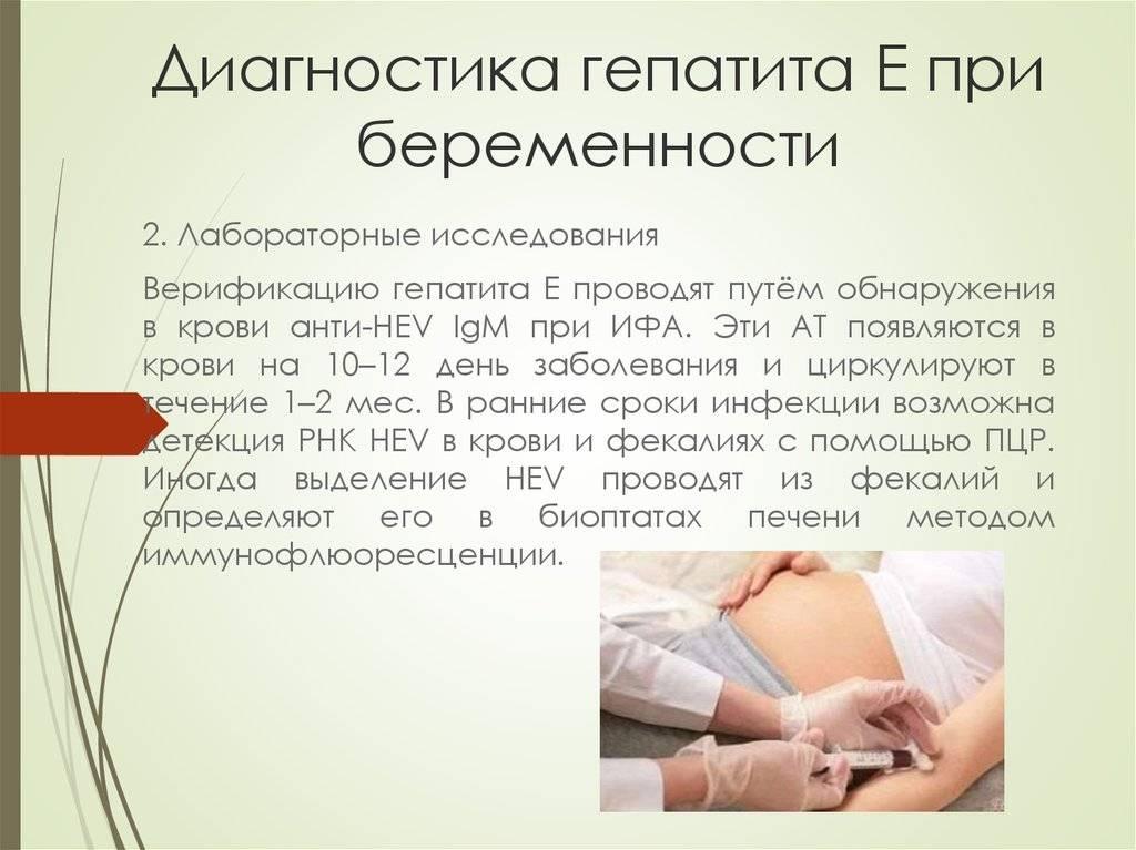 Гепатит с и беременность: носитель, последствия
