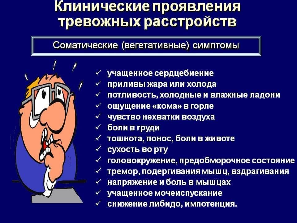 генерализованное тревожное расстройство симптомы