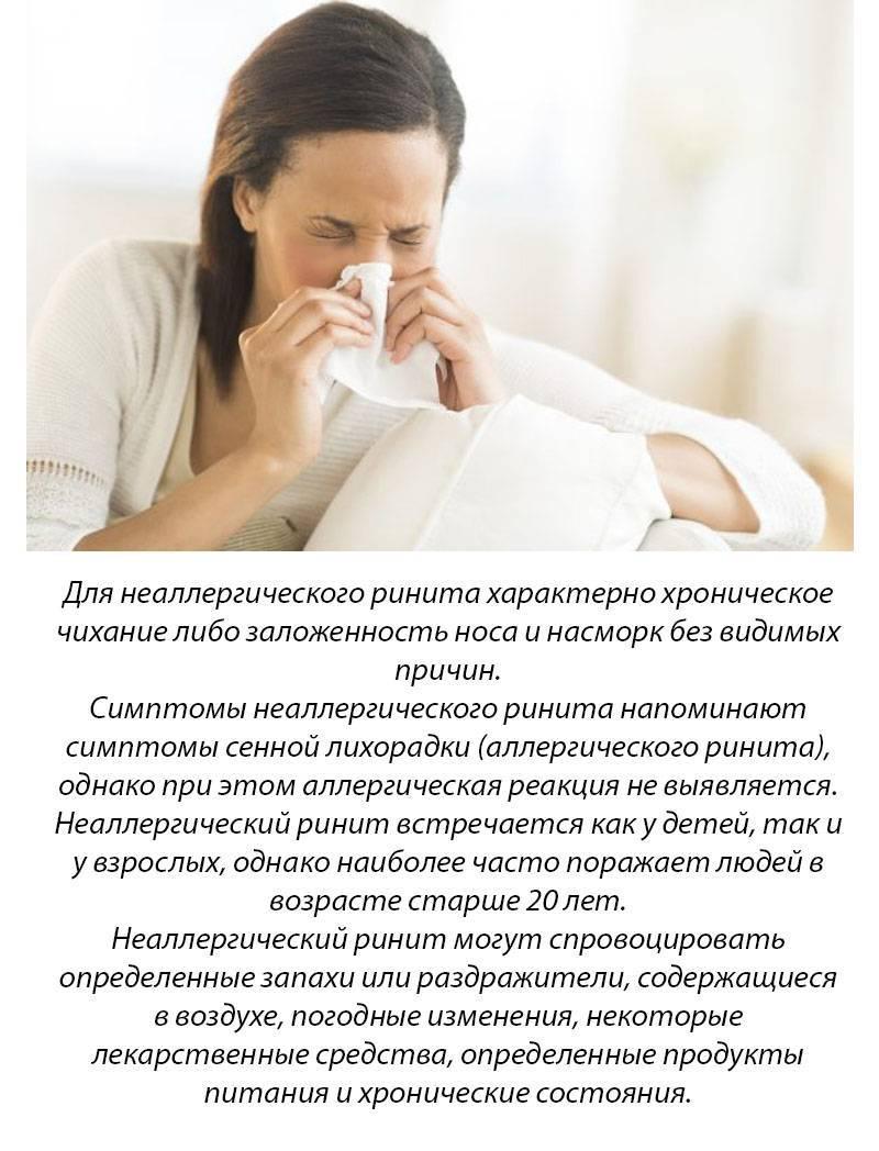 Причины и лечение затяжного ринита у взрослых