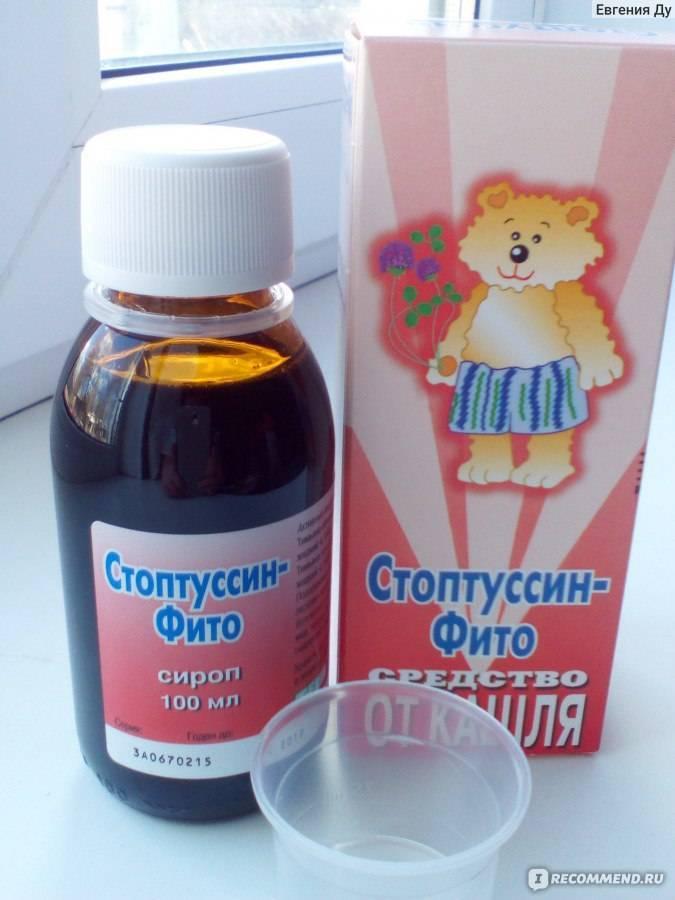 Сироп от сухого кашля для детей: список лучших препаратов
