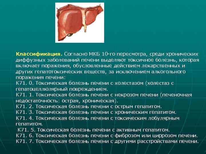 Какие виды токсических гепатитов существуют и как проявляются?