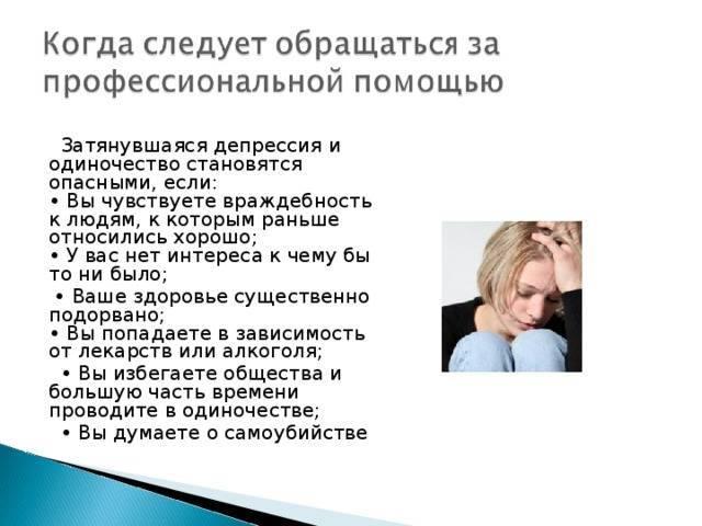 Депрессия – симптомы, разновидности, диагностика, лечение, самолечение