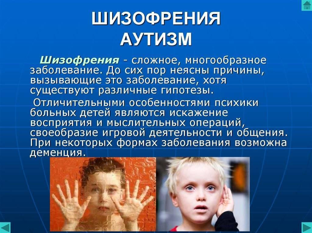Аутизм и шизофрения. различия между детским аутизмом и шизофренией