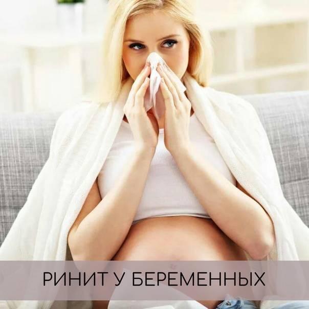Таблетки от кашля при беременности: какие препараты безопасны / mama66.ru