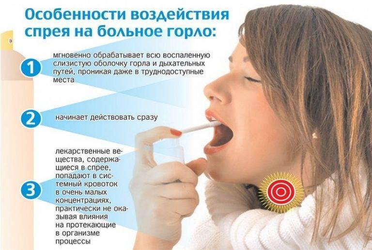 Как быстро вылечить горло у ребенка в домашних условиях
