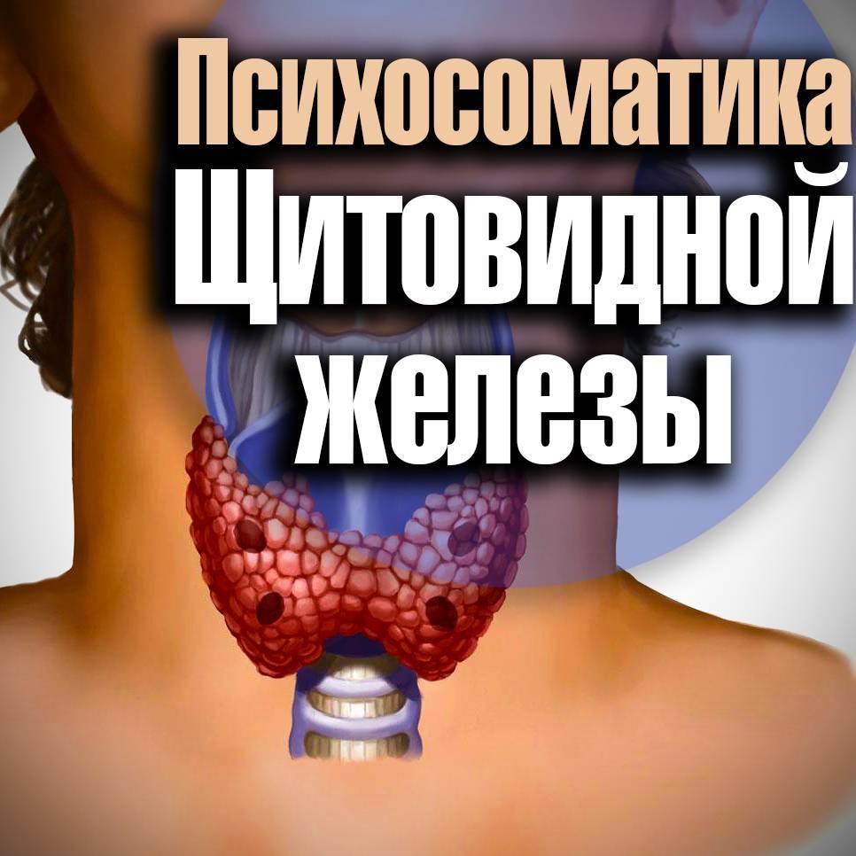 Психосоматика гипертиреоза и других заболеваний щитовидной железы