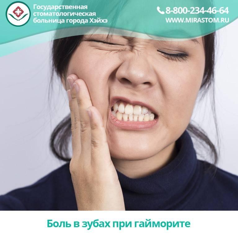 Почему при гайморите болит верхняя челюсть и зубы, что делать?