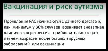 Связь прививок и аутизма подтверждена - запись пользователя ольга v (olga2309) в дневнике - babyblog.ru