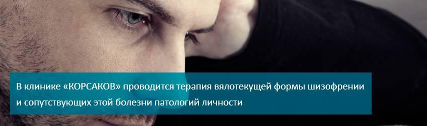 Шизофрения - история заболевания - признаки, причины, симптомы, формы, тест - stevsky.ru - обзоры смартфонов, игры на андроид и на пк