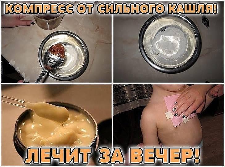 Медовая лепешка от кашля с медом и горчицей для детей, ребенка: рецепт