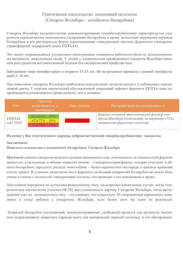 Синдром жильбера — википедия переиздание // wiki 2
