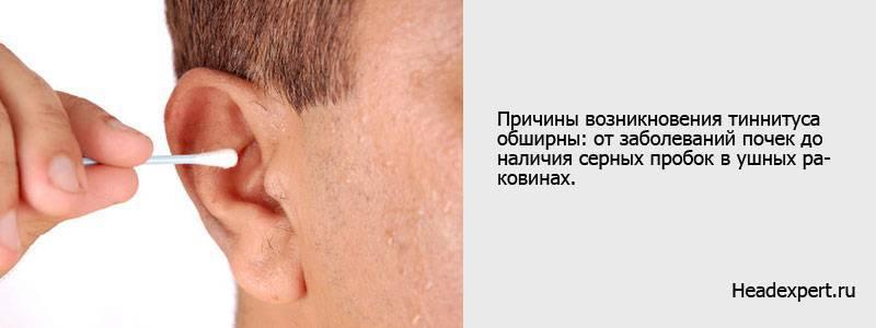 Шум в голове и в ушах, звон: причины и лечение
