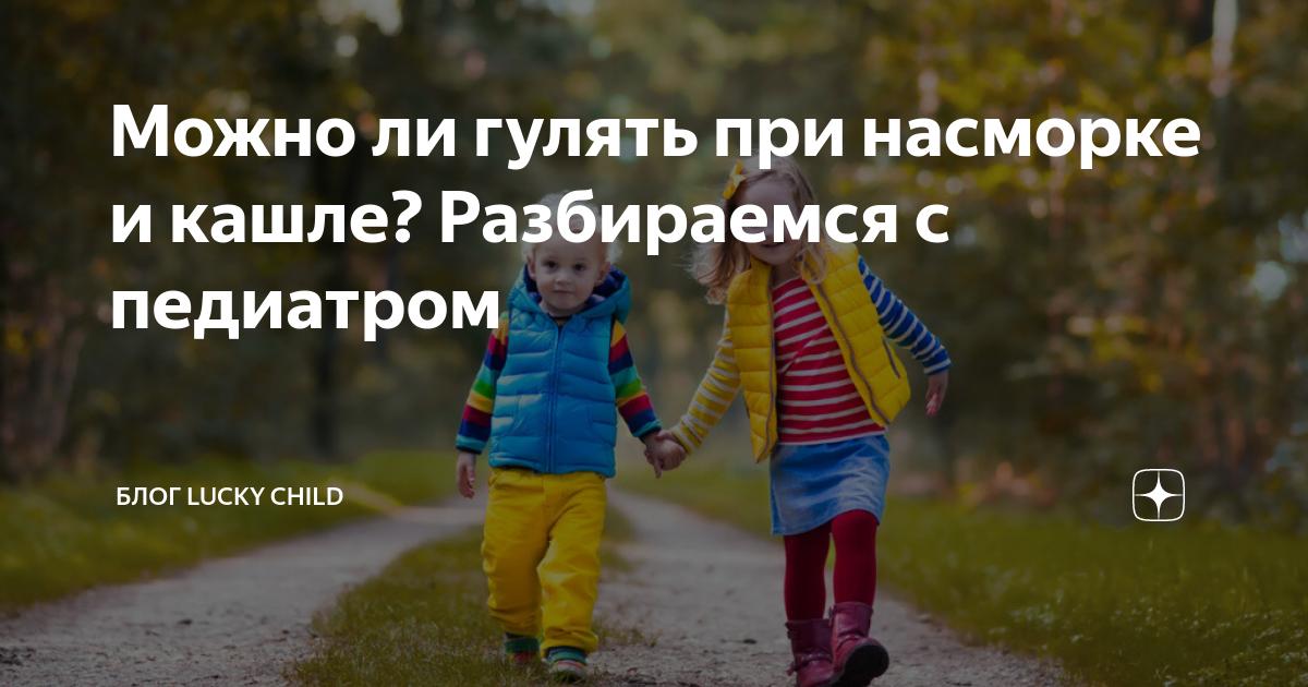 Прогулки с ребенком при кашле и насморке