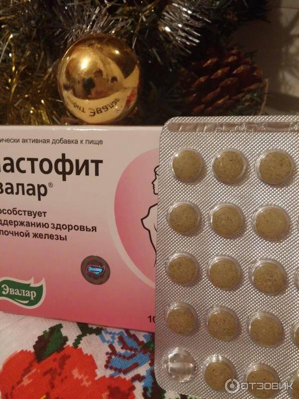 Лекарства от фиброзно-кистозной мастопатии молочных желез: какие препараты надо принимать (список названий средств (кремы, таблетки, витамины, бады)) для медикаментозного лечения, как помогают индинол форте, аевит, мастодинон?