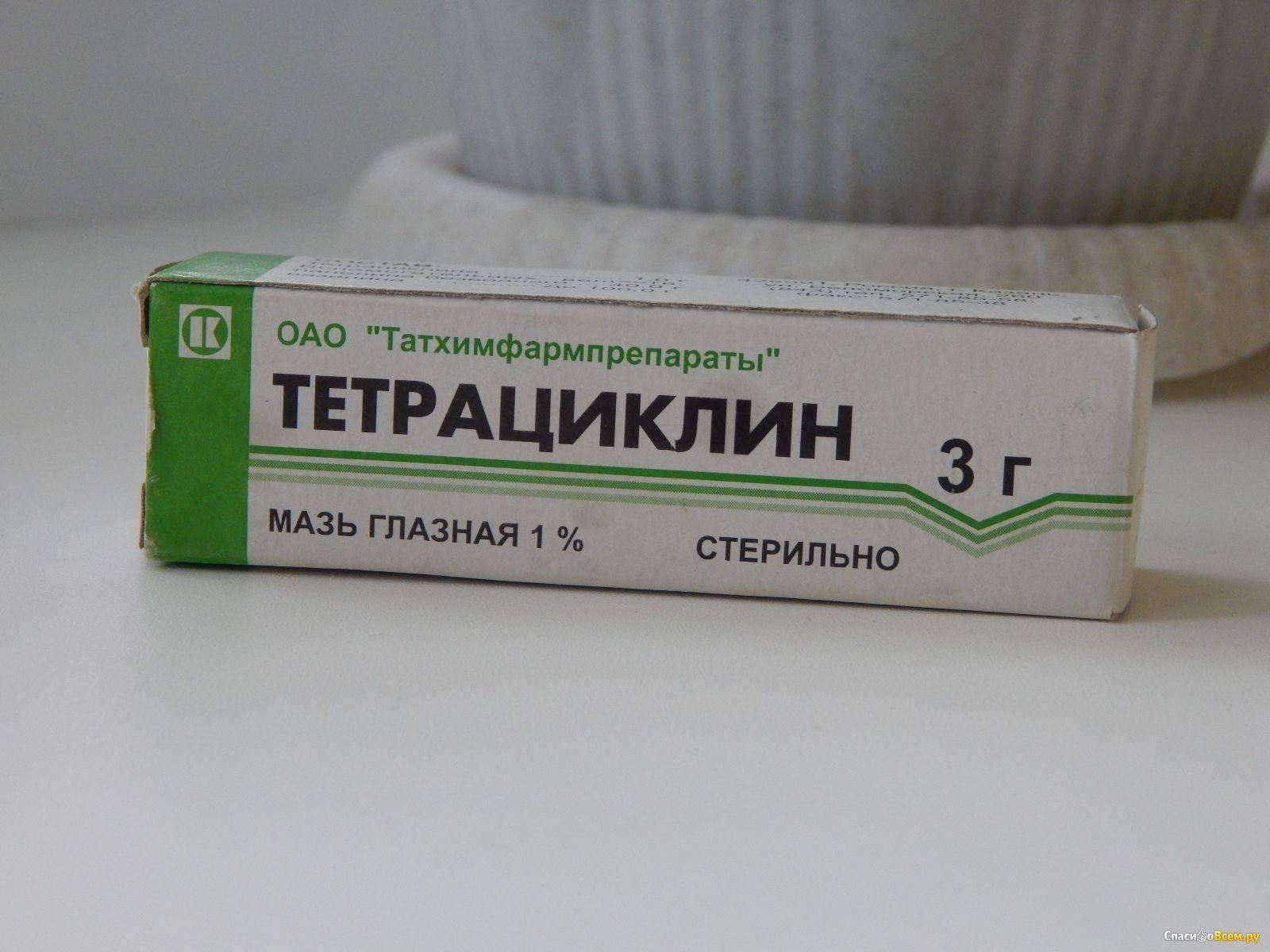 тетрациклиновая мазь глазная для детей до года