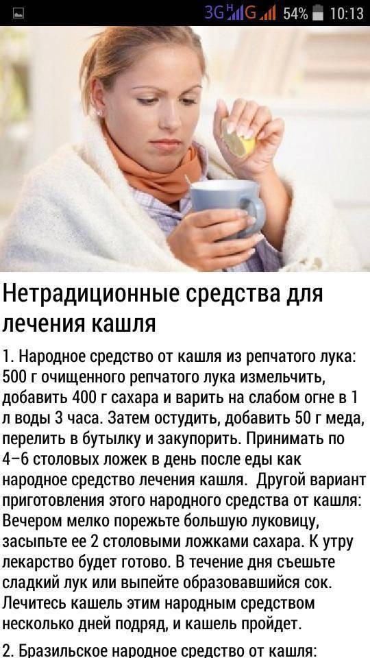 лечение сильного кашля в домашних условиях