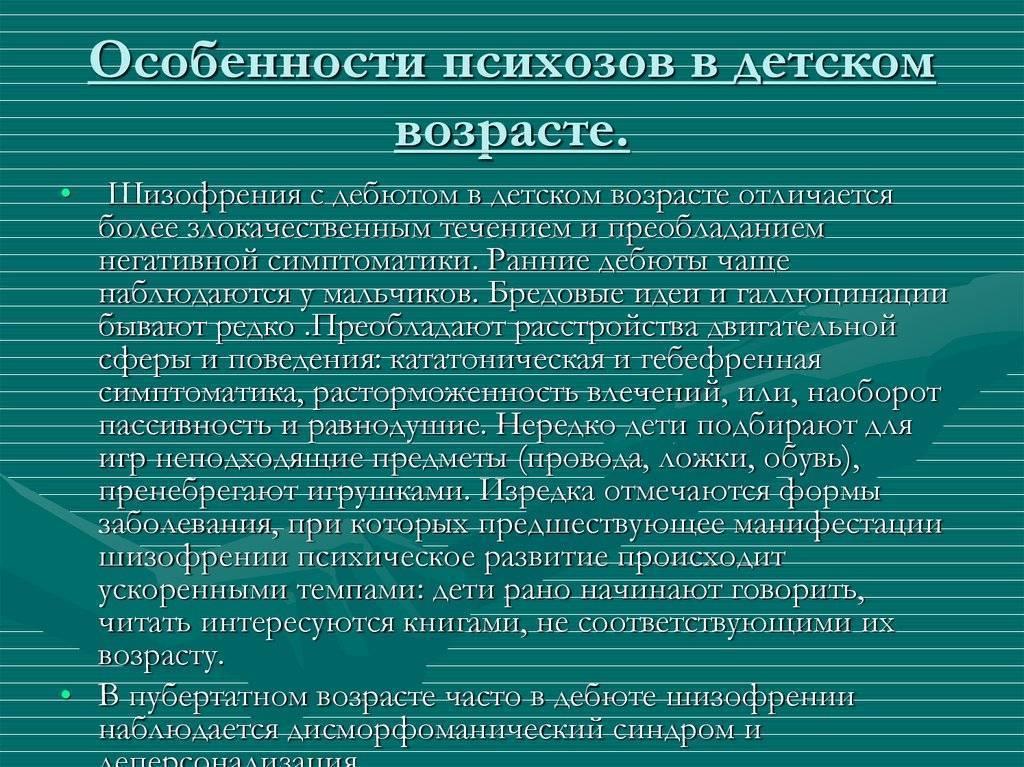 Психоз: причины, симптомы и методы лечения