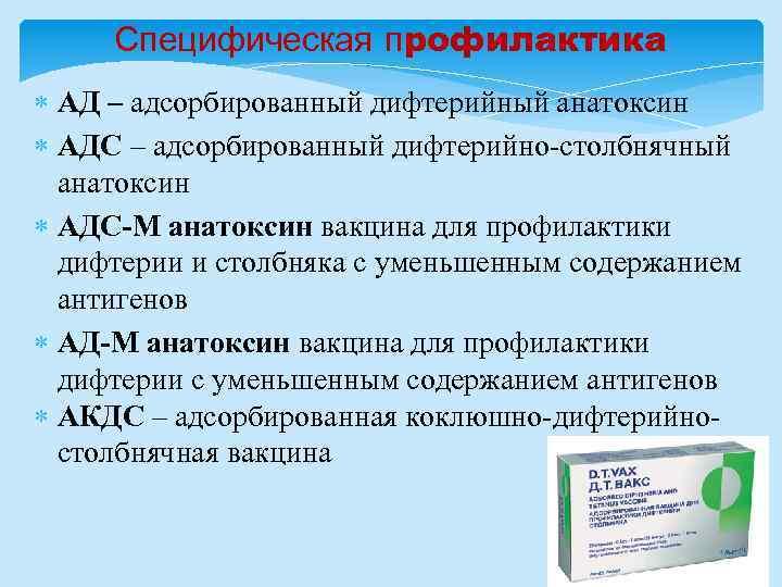 Симптомы дифтерии. прививка от дифтерии как метод профилактики