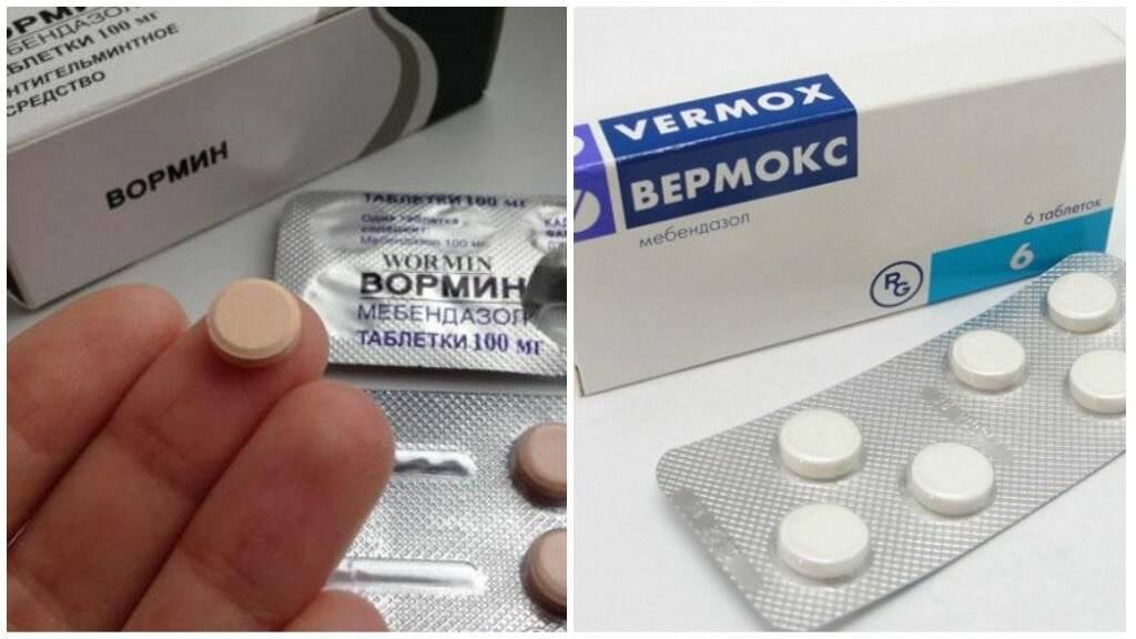 лечение остриц у детей препараты