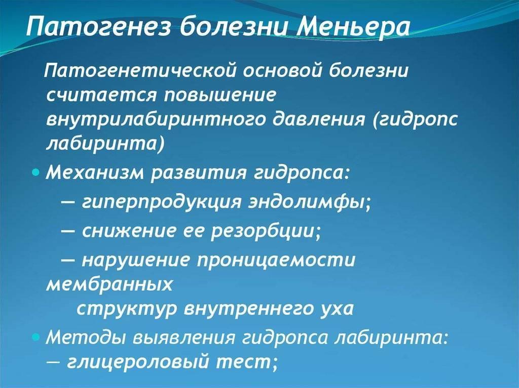 синдром меньера лечение