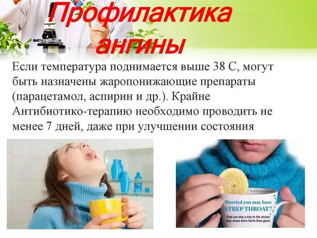 Тонзиллит у детей. причины, симптомы, лечение и профилактика тонзиллита