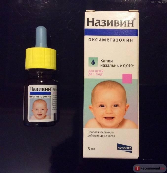 Капли от насморка для детей: для грудничков до года и новорожденных, детей от года, для 2 и 3 лет