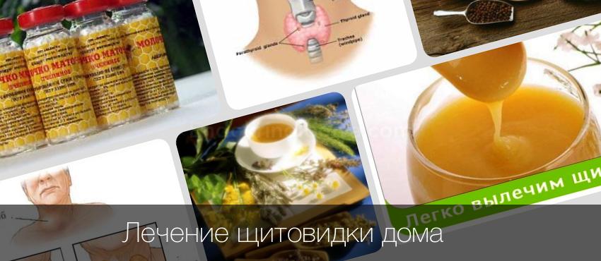 Как вылечить щитовидную железу без операции... | pro shchitovidku
