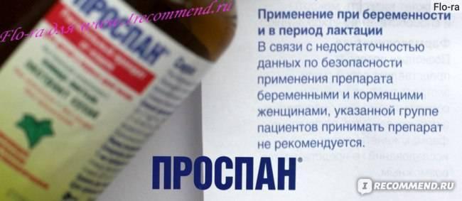 Какие лекарства от сухого кашля для беременных