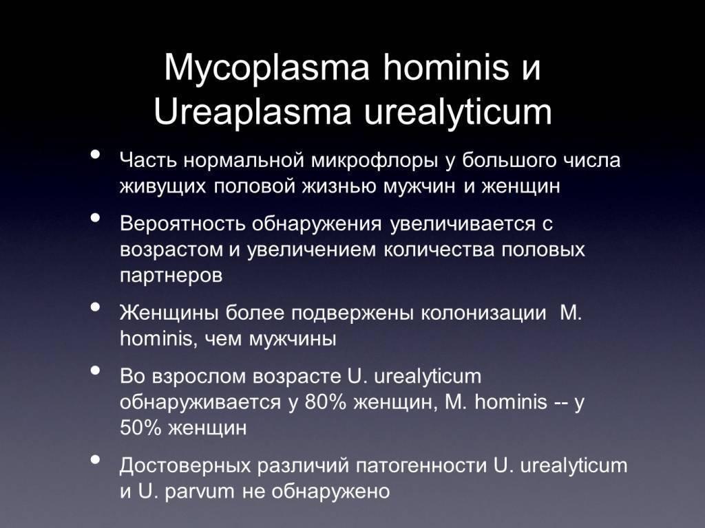 Уреаплазма парвум: обнаружено
