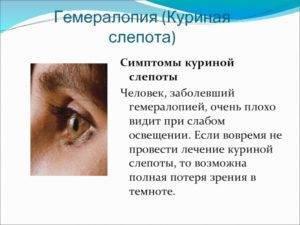 Слепота: причины заболевания, основные симптомы, лечение и профилактика