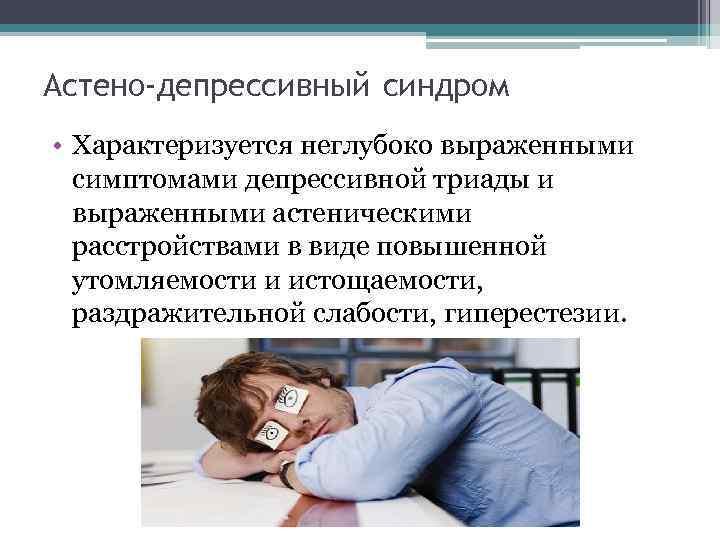 астено депрессивный синдром симптомы
