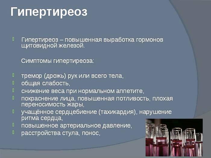 Все о гипертиреозе и его лечении