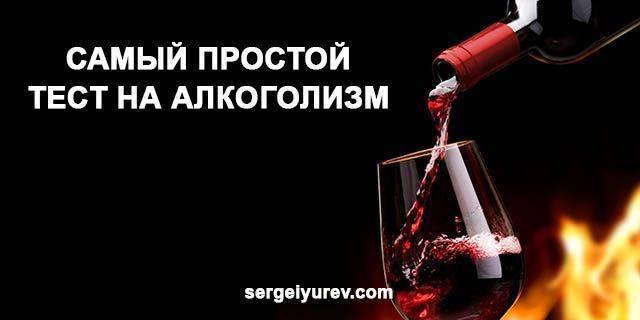 Онлайн тест на определение зависимости от алкоголя с рекомендациями