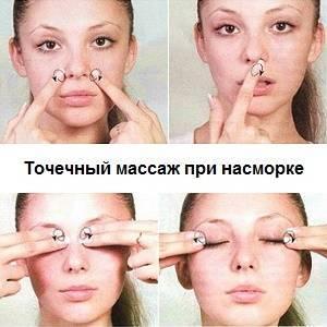 массаж точек при насморке